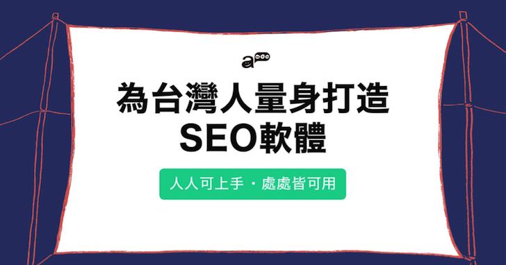 解密搜尋背後的需求,台灣人設計的SEO成長駭客工具,awoo SEO Tool 上市掀熱潮