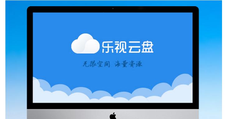 中國雲端硬碟末日下半場開打?繼360雲盤停止免費服務後,樂視雲盤也宣佈「暫停」影片上傳