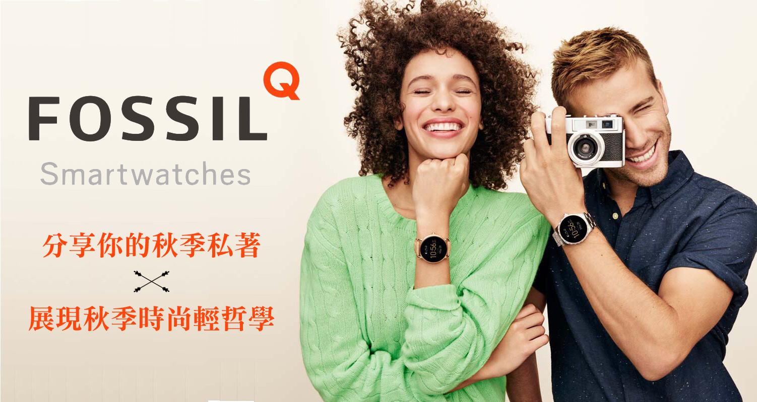 【得獎名單終於公布!】戴上 FOSSIL Q 智慧型手錶 分享你的入秋私著,展現秋季時尚輕哲學,FOSSIL Q上市記者會讓你也能夠引領時尚科技。
