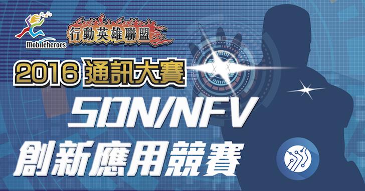 2016通訊大賽「SDN/NFV創新應用競賽」決賽團隊9強出爐!作品都在11月14日頒獎典禮進行展示