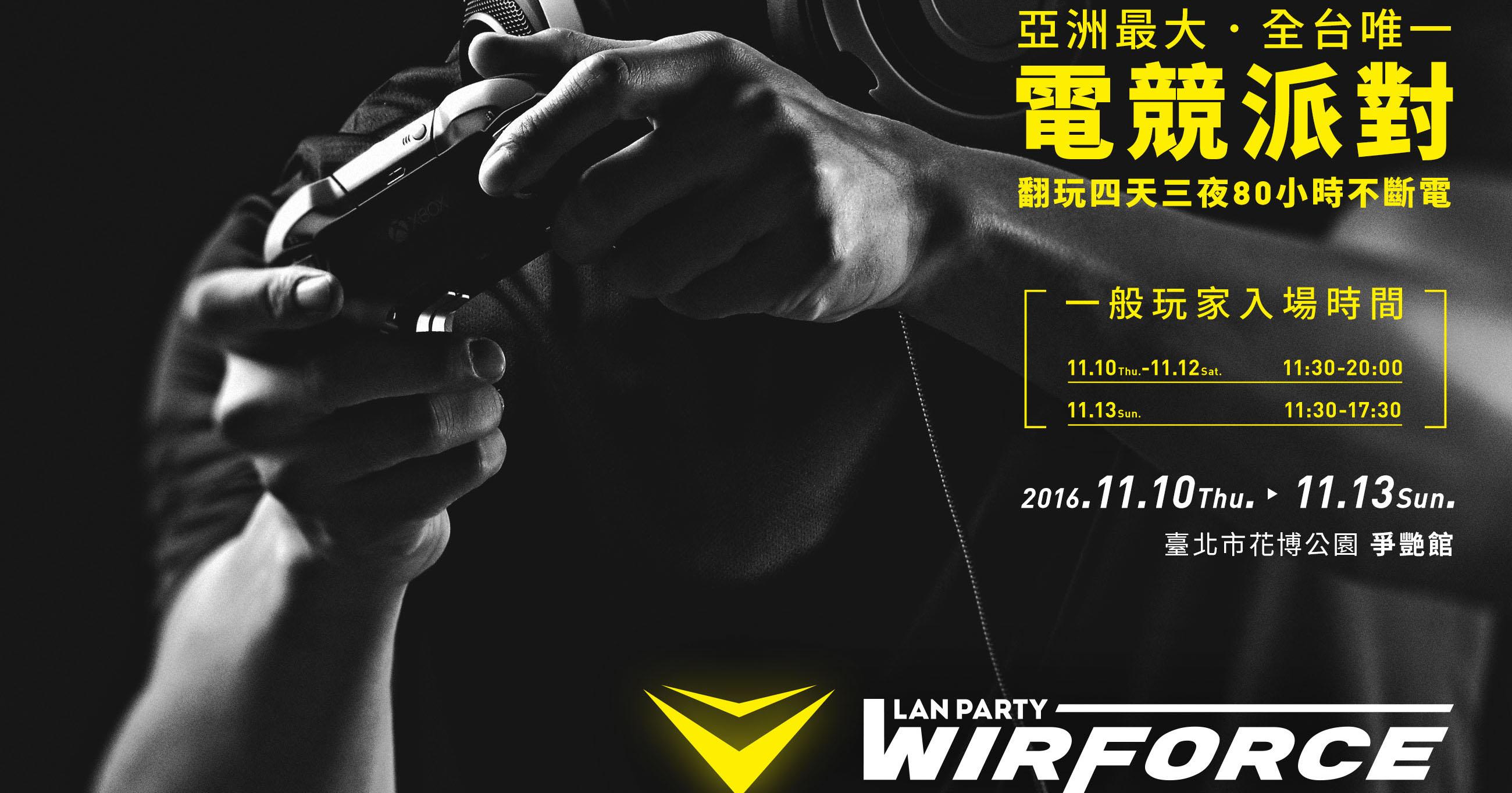 亞洲最大電競嘉年華WirForce 11/10盛大開展,各國好手齊聚一較高下