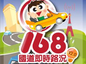 返鄉必備 App:i68國道資訊 Live