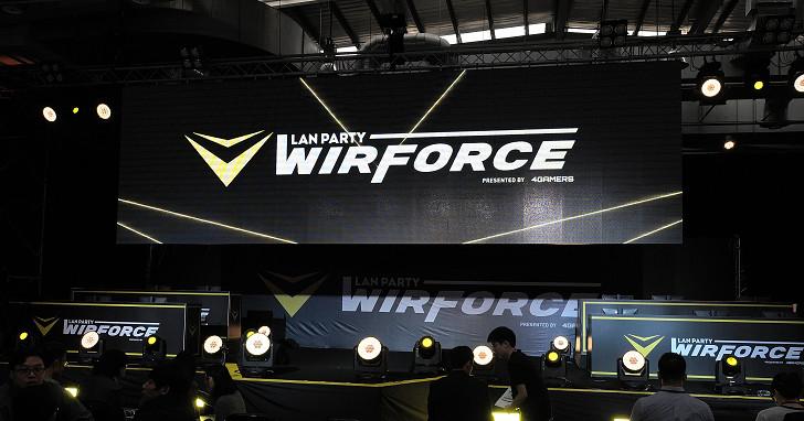 WirForce 2016 Lan Party 今日展開,4 天 3 夜 80 小時不間斷