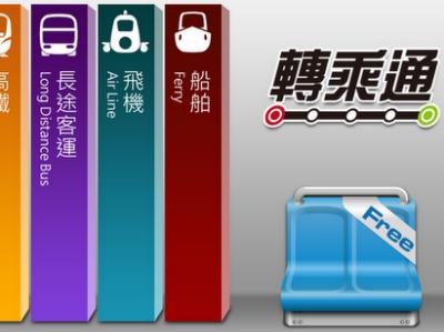 Android Market:超便利轉乘交通工具 轉乘通