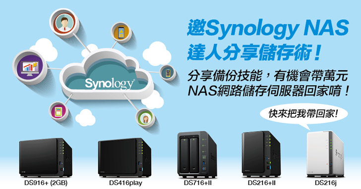 「得獎名單公布」💡邀 Synology NAS 達人分享儲存術💡如何能立馬化身備份王!只要達人分享備份技能,不藏私即有機會帶回萬元 NAS 網路儲存伺服器回家唷!