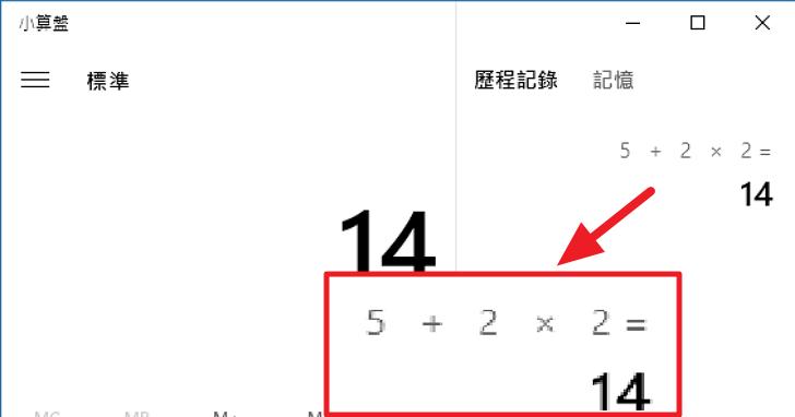 Windows 10 版本小算盤功能更新,卻被發現不懂四則運算的順序
