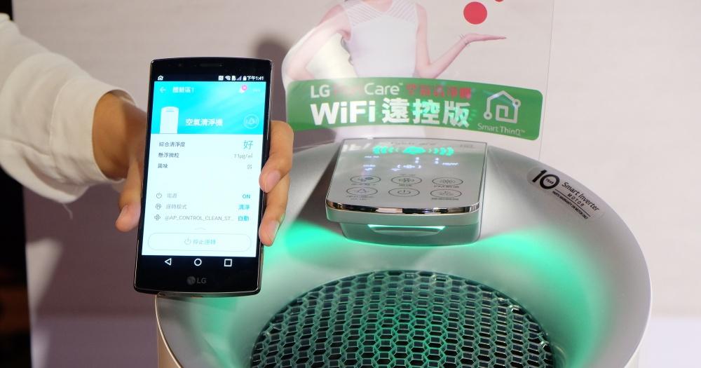 LG 推 SmartThinQ 物聯網平台,app 遙控 Wifi 掃地機器人、空氣清淨機