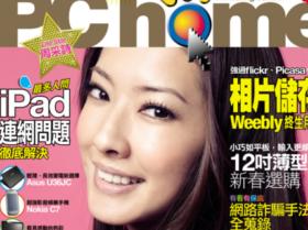 PC home 181期:2月1日出刊