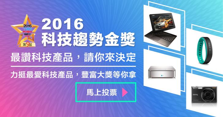 得獎公布☆ 2016科技趨勢金獎來啦 ☆ 3C 大玩家票選最讚商品!天天來投票,中獎機率衝越高~