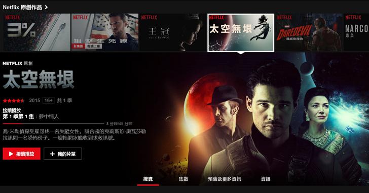 Netflix宣佈行動版推出離線下載功能,從此沒有網路也能看劇