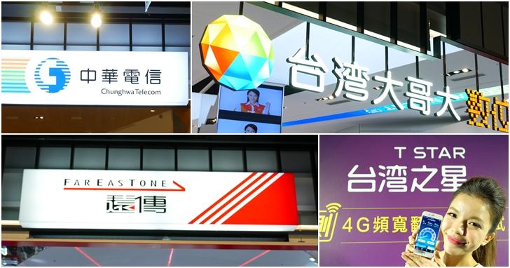 資訊月開跑,中華電信、遠傳電信、台灣大哥大、台灣之星優惠整理