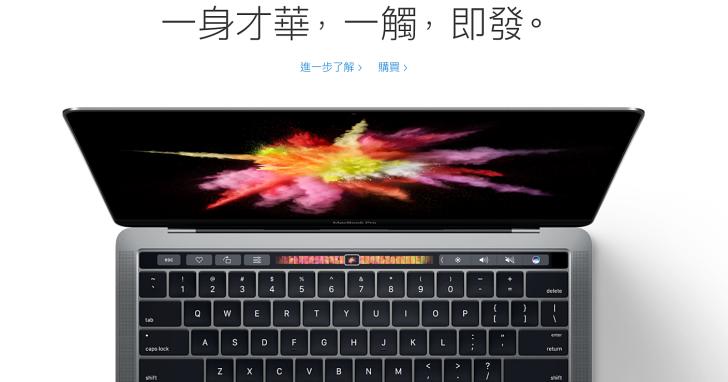 搭載 Touchbar 的 2016 Macbook Pro 終於在台開賣,現在下單可能要等到聖誕節才收的到