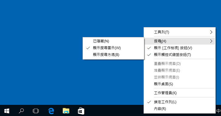 【Win 10 練功坊】在工作列上開啟隱藏搜尋欄位
