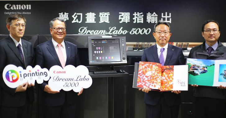 2400dpi、七色墨水輸出,Canon DreamLabo 5000 為商業用戶打造高階影像輸出解決方案