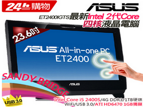 換裝 Sandy Bridge,Asus AIO ET2400IGTS 搶鮮上市