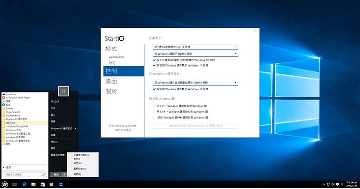 【Win 10 練功坊】還原 Windows 7 經典開始選單