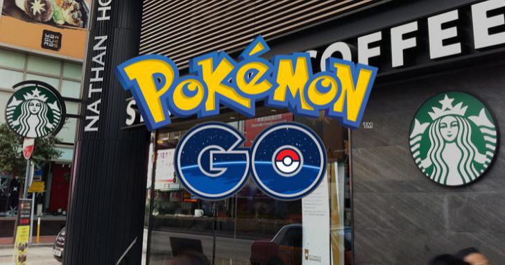 Pokemon Go 本月 12 日迎重大升級,玩家可能要去星巴克抓皮卡丘了