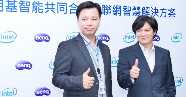 Intel 與 BenQ 攜手創造多元產業應用,推出物聯網六大智慧解決方案