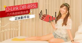 D-Link DIR-895L 八爪魚超級路由器超閃開箱!