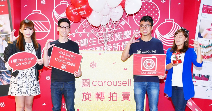 一年就賣出 10 萬支 iPhone,旋轉拍賣 Carousell 在台歡慶二週年