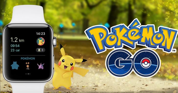 Pokémon GO 正式在 Apple Watch上線,功能還真不少