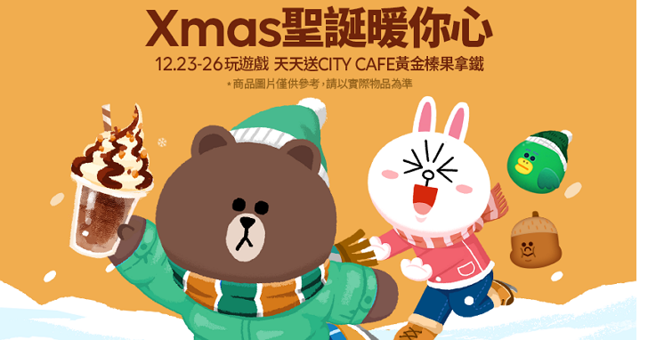 12/23至12/26 期間 LINE GAME舉辦聖誕慶祝活動,玩遊戲就可抽萬杯拿鐵免費喝