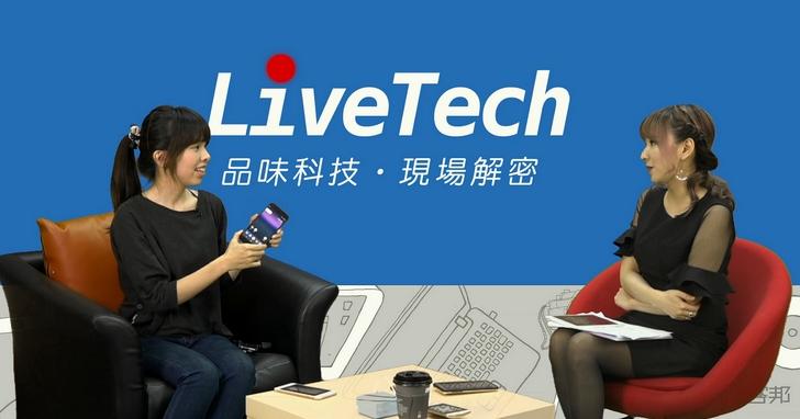《T客邦》科技直播節目《LiveTech》第2集!從Projecrt Ara到Moto Z 模組化手機真的實用嗎?