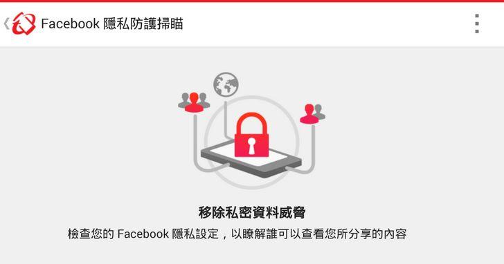 資安的防護不能只防毒防駭,還要保護上網的密碼與社群交友安全