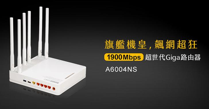 TOTOLINK A6004NS - AC1900旗艦雙頻