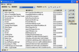 DelFxExtLocal:Firefox套件減肥一指搞定