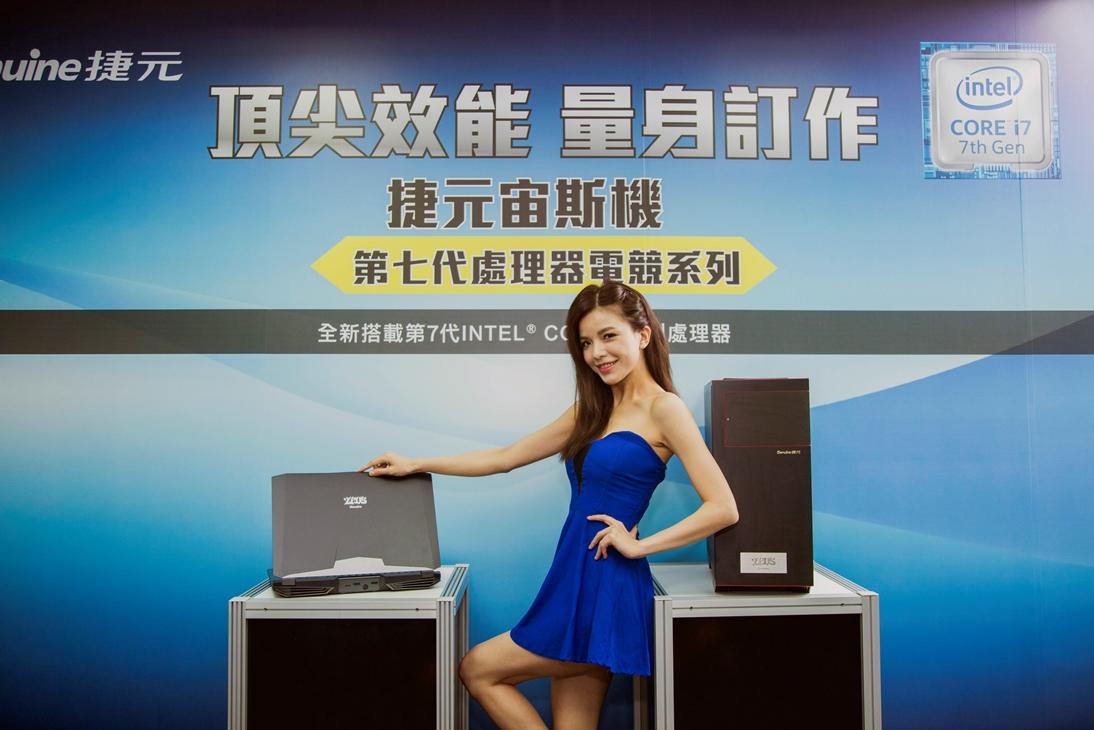 捷元全新第7代電競電腦 專為頂級玩家量身打造