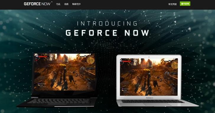 不用升級顯卡!NVIDIA GeForce NOW 讓舊 Mac 及 PC 都能玩 GTX 1080 等級遊戲