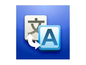 Google 語音辨識翻譯,iPhone 上也能用