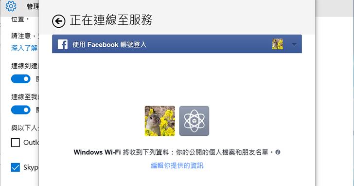 【Win 10 練功坊】自動與親朋好友共享網路, Wi-Fi 感知器要怎麼設定? | T客邦