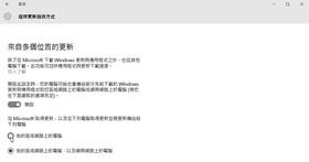 【Win 10 練功坊】關閉被Windows 10 偷偷佔用的更新頻寬