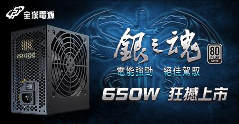 電源銀牌王者「銀之魂」650瓦數,狂撼上市