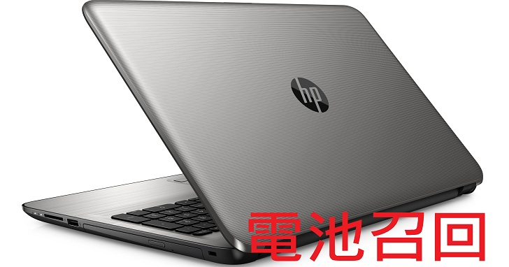 HP 擴大筆電召回計畫,Compaq/ProBook/ENVY/Presario/Pavilion 系列請檢查防電池自燃