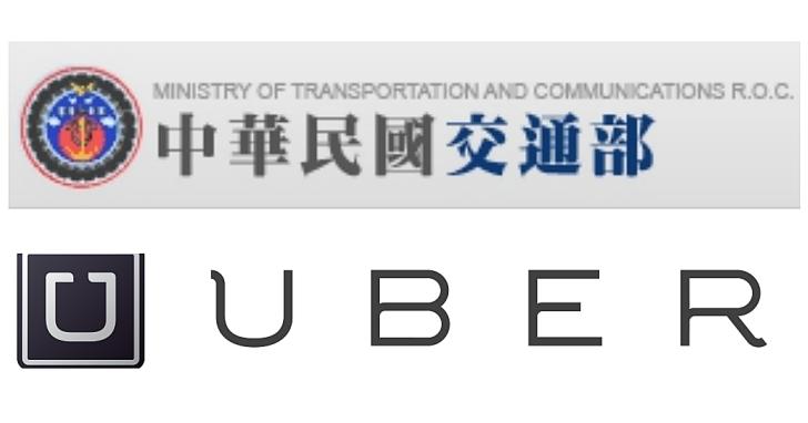 Uber 爭議懶人包:三大爭議面向,Uber 與交通部雙方說法總整理