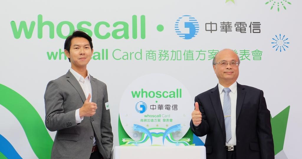 Whoscall 推商務加值方案,讓市話也能擁有來電辨識功能