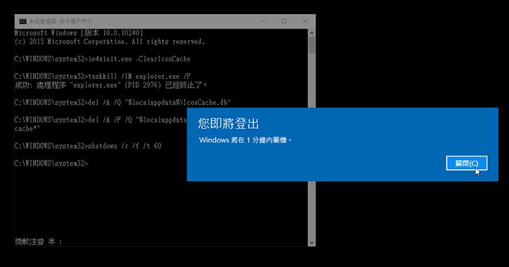 【Win 10 練功坊】修復損毀的系統內建圖示