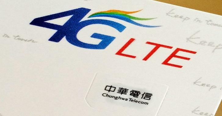 中華電信 2 月斷線補償方案,受影響38萬用戶減免 100 元通信費