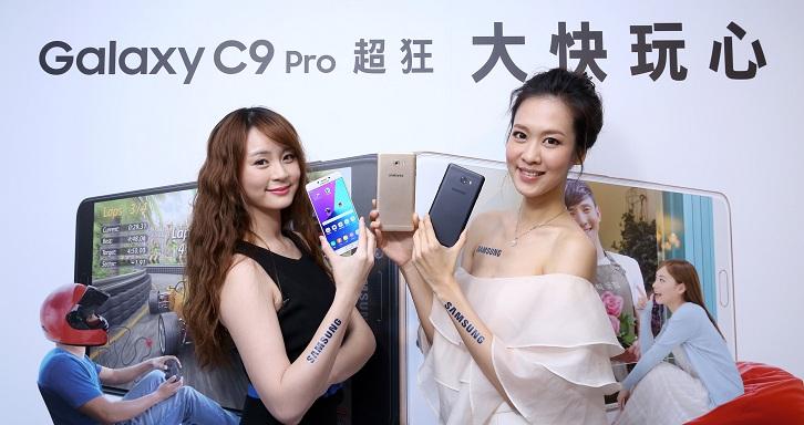 6 吋 Samsung Galaxy C9 Pro:內建 6GB 記憶體、前後 1,600 萬像素相機,售價 16,900 元