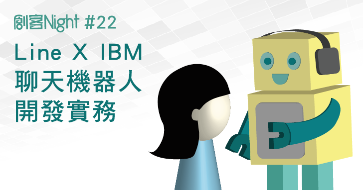 【講座】Chatbot聊天機器人開發實務,從 IBM、AWS 雲端技術到 Line、Facebook 聊天機器人