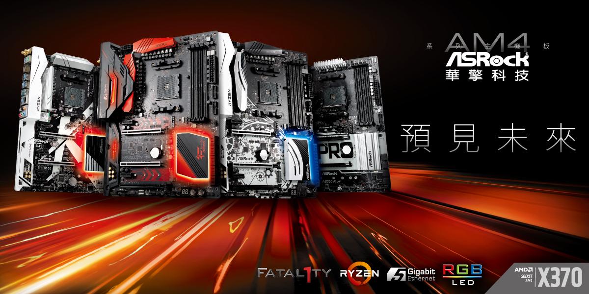 華擎AM4系列主機板蓄勢待發 隆重迎接AMD Ryzen處理器