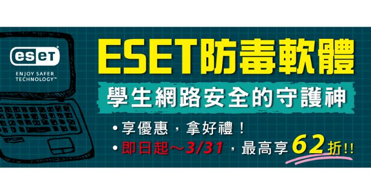 學生校園網路安全的守護神 買ESET防毒軟體享優惠送好禮