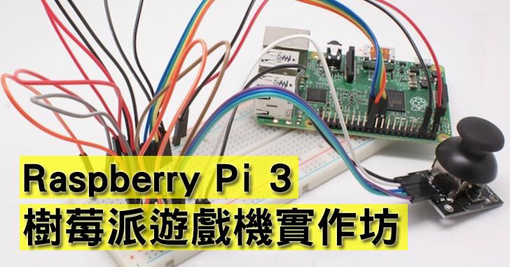 【課程】Raspberry Pi 3 樹莓派遊戲機實作坊,GPIO設定教學、傳感器應用、遊戲機實作,入門到進階一天學會