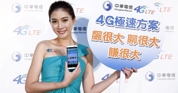 4G 吃到飽價格戰!中華電信 4G 吃到飽 499 元限時開辦