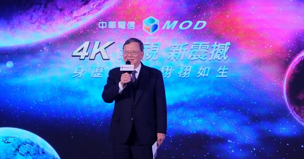 中華電信宣佈MOD推出 4K 影視服務,首波開放光世代 300M 客戶預約4K機上盒