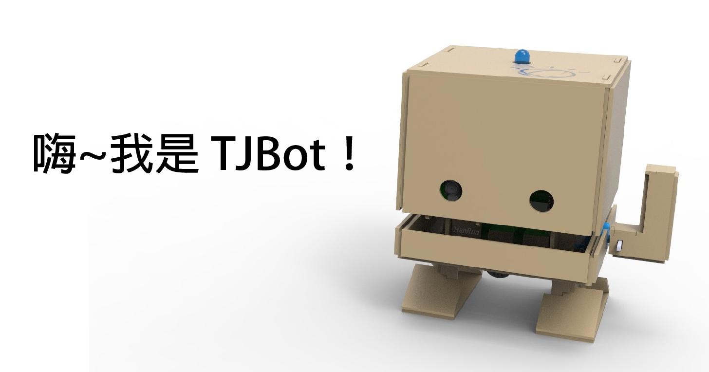 從今天起,你也可以親手打造個性化機器人:TJBot
