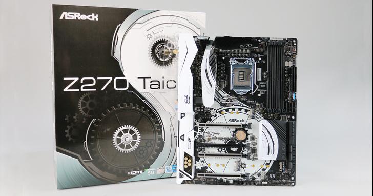 依然是主機板性價比的超值王者!華擎科技Taichi Z270主機板評測